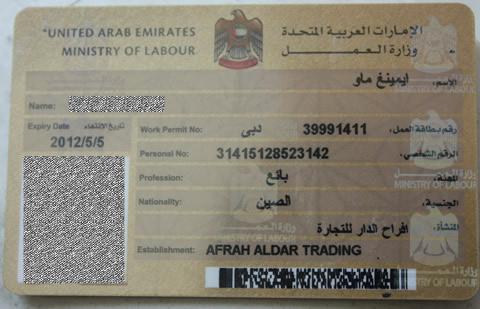 Labor card