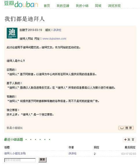 douban2