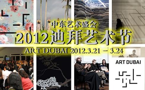 art dubai2012