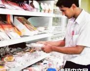 猪肉交易规则