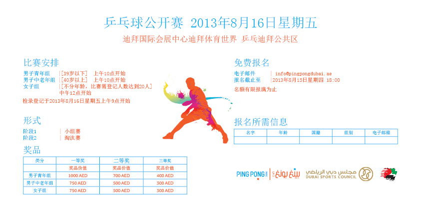 乒乓迪拜8月公开赛宣传单