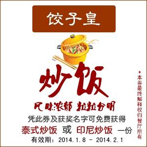 饺子皇 炒饭