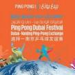 pingpong festival