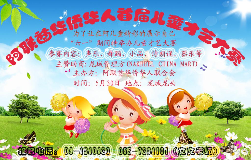 儿童节广告
