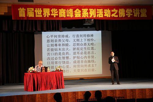 首届世界华商峰会系列活动之佛学讲堂