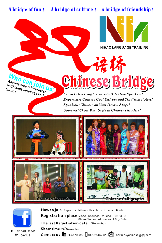 Chinese Bridge English version