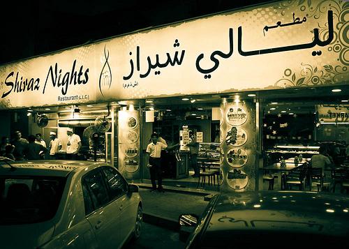 Shiraz Nights