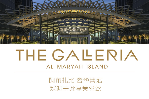 the galeria huodong