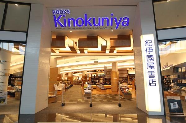nEO_IMG_纪伊国屋书店