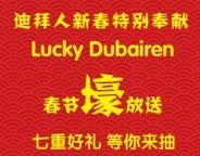 choujiang5