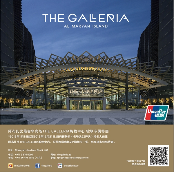 the galeri