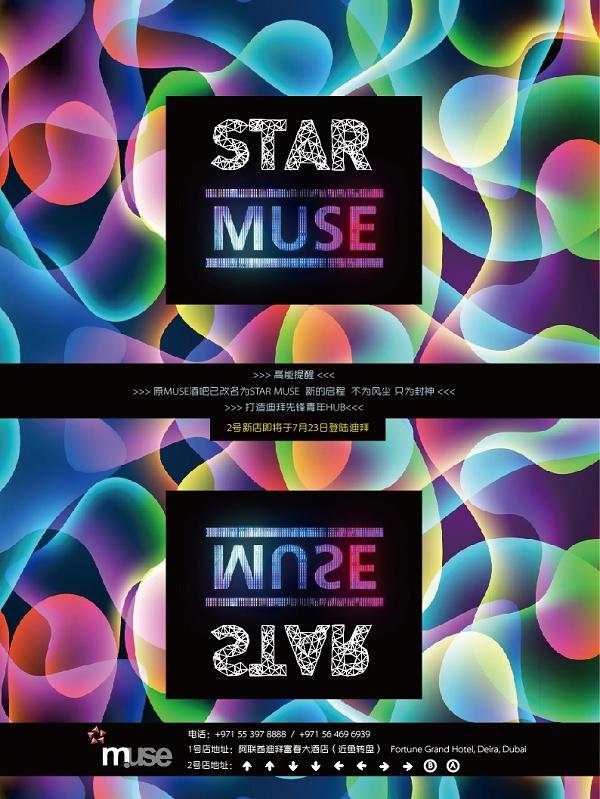 muse22