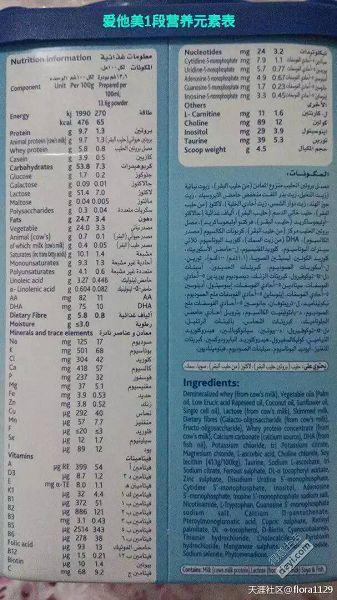 nEO_IMG_迪拜版爱他美奶粉和欧洲版有什么不同1486
