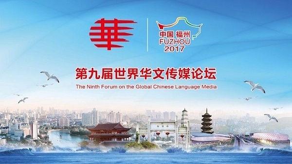 0930-2中国故事与福建故事